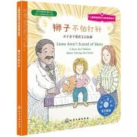 儿童情绪管理与性格培养绘本--狮子不怕打针:关于孩子看医生的故事(美国心理学会独家授权!绿色印刷安全环保 )
