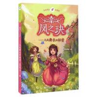 玉米风铃幻想街:凤之�i――九凤舞衣的秘密