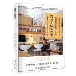 高效生活整理术――规划整理专家的教科书