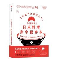 食帖22・多谢款待!日本料理完全保存本(第2版)