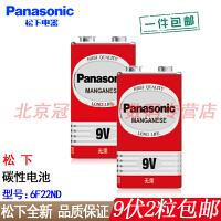 【2粒包邮】Panasonic/松下 9V伏碳性电池 6F22ND 测线仪 万用表 话筒 玩具 报警器电池