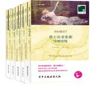 莎士比亚全集悲剧喜剧共9册18本 英汉双语 英语原版 译林出版社全译本套书哈姆雷特罗密欧与朱丽叶等莎士比亚戏剧故事集