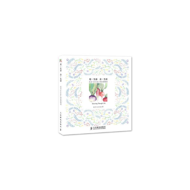 【旧书二手书9成新】绘 生活 会 生活:东京TOTORO的水彩物语 东京TOTORO 9787115321367 人民邮电出版社