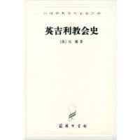 【二手书9成新】 英吉利教会史 [英]比德 ,陈维振,周清民 商务印书馆9787100023139