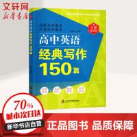高中英语经典写作150篇 全新升级版 上海社会科学院出版社