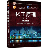 化工原理(上册) 第5版 化学工业出版社