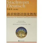新求精德语强化教程中级II(第四版)