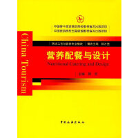 中国骨干旅游高职院校教材编写出版项目 中国旅游院校五星联盟教材编写出版项目--营养配餐与设计
