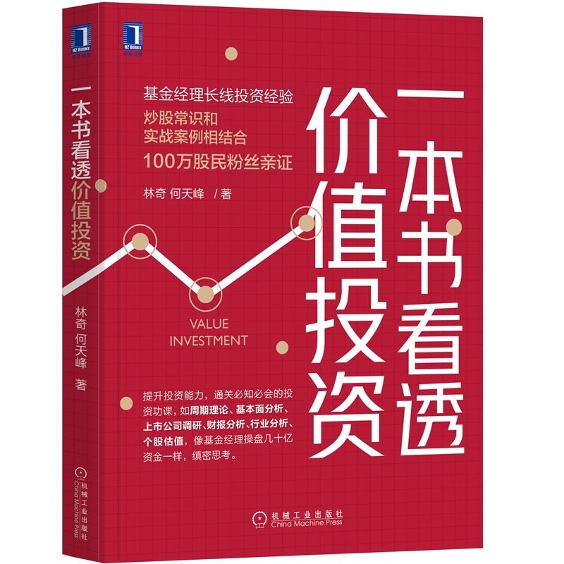 一本书看透价值投资(当当独家签章版) 基金经理长线投资经验,投资常识和实战案例相结合,100万股民粉丝亲证