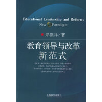 教育领导与改革:新范式