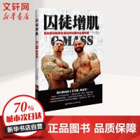 囚徒增肌 北京科学技术出版社