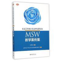 社会工作硕士专业学位研究生(MSW)教学案例集/王思斌 王思斌