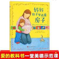 妈妈肚子里有座房子精装绘本 二胎家庭亲子绘本3-6周岁儿童启蒙早教图书 温馨 暖人的画风把备孕二胎的家庭描绘得其乐融融