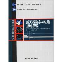 航天器姿态与轨道控制原理 西北工业大学出版社