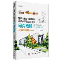 【二手书9成新】 建筑・景观・室内设计手绘效果图表现技法・马克笔篇钟叶洲科学出版社9787030402455