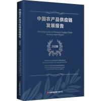 中国农产品供应链发展报告 2020 中国财富出版社有限公司