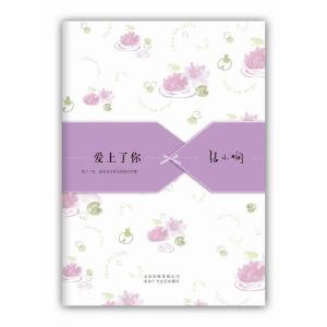 爱上了你(张小娴经典爱情散文精选集,纯美新版)