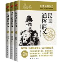 蔡东藩历朝通俗演义-民国通俗演义(上中下)
