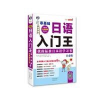 《零基础日语入门王 我的标准日本语学习书(白金版)》