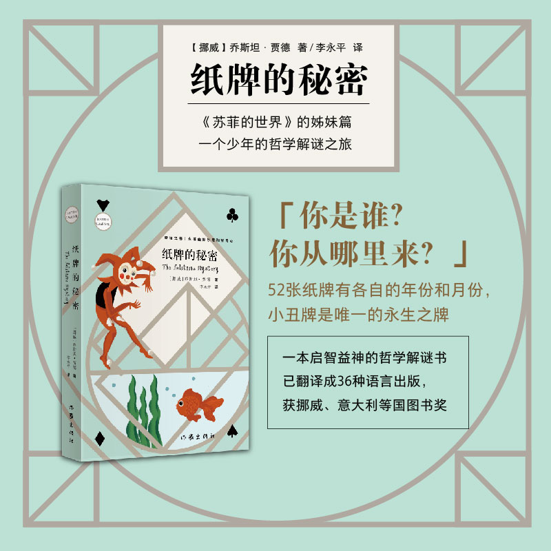 纸牌的秘密(新版) 《苏菲的世界》的姐妹篇,也是一个少年的哲学解谜之旅