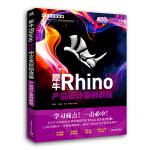犀牛Rhino 6.9中文全彩铂金版产品设计案例教程