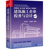 建筑施工企业税务与会计(第4版) 中国市场出版社