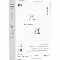 说理 上海文艺出版社