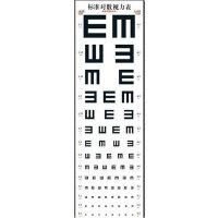 标准对数视力表(按国家标准编写)