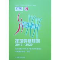 排球竞赛规则2017-2020
