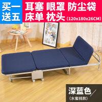 办公室折叠床单人床家用午休床午睡床陪护床睡椅床硬板躺椅床 水蜜桃深蓝色1.2米宽 配床套5件套
