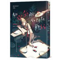现货 如空气般不存在的我 中田永一(乙一) ��步文化 港台原版书 文学小说