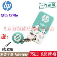 【支持礼品卡+送挂绳包邮】HP惠普 X778w 64G 优盘 V178w升级版 USB3.0高速U盘 防水防撞