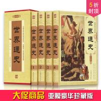 世界通史 全套4册 世界上下五千年故事 世界史欧洲史等 世界历史百科全书 世界简史世界近代史等 欧洲史历史书籍 全球通