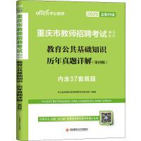 中公教师 教育公共基础知识 历年真题详解(第4版) 2020 西南财经大学出版社