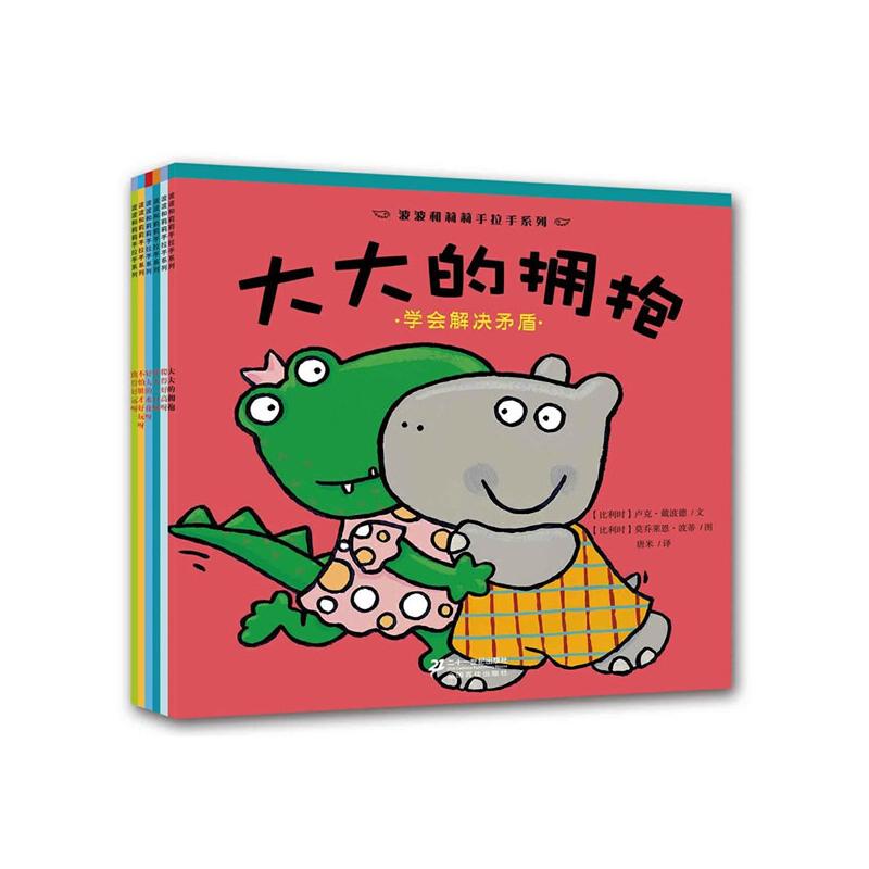 波波和莉莉手拉手系列(共6册)