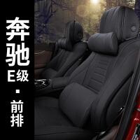 奔驰新E级e300l e200l汽车坐垫四季通用全包围座套椅套