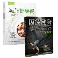 囚徒健身+�p脂健康餐(套�b2�裕�[精�x套�b]
