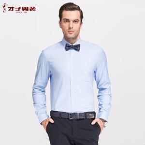 【包邮】才子男装(TRIES)长袖衬衫 男士时尚纯色商务衬衫两色可选