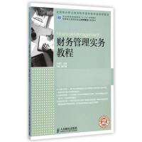 财务管理实务教程(工业和信息化高职高专十二五规划教材) 孔德兰