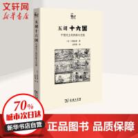 五胡十六国 中国史上的民族大迁徙 商务印书馆