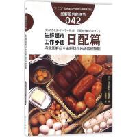 生鲜超市工作手册日配篇 日本《食品商业》编辑部 编;孙传玲 译