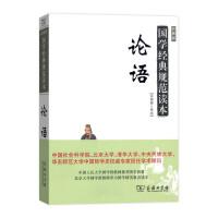 论语(国学经典规范读本)