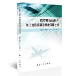 航空整体结构件加工变形机理及精度保障技术