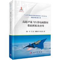 高超声速飞行器电磁散射数值模拟及应用