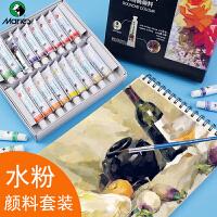 水粉套装-马利牌水粉颜料 水彩颜料套装24色36色儿童小学生用初学者绘画工具箱