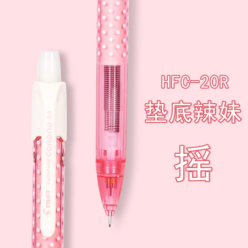 日本PILOT百乐铅笔 百乐甩铅 甜心波点自动铅笔 HFC-20R摇摇出铅 好用实惠