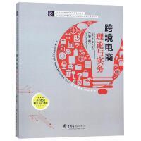 跨境电商理论与实践(第2版) 中国海关出版社