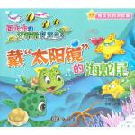 """瓦卡卡和艾希希变海龟:戴""""太阳镜""""的海蛇尾 丁筱绫,拓美工作室 绘 9787502780166"""