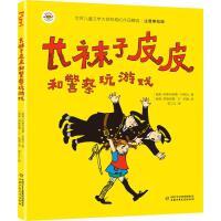 �L�m子皮皮和警察玩游�� 中��少年�和�出版社