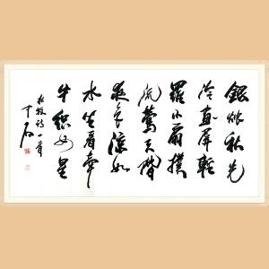 欧阳中石(书法)ZH306 附出版物
